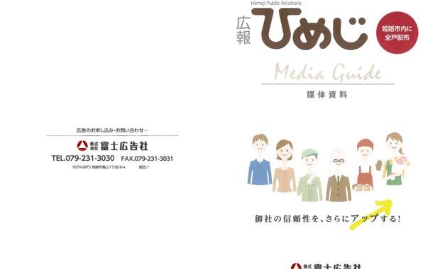 【姫路本社】『広報ひめじ』広告取扱いございます。