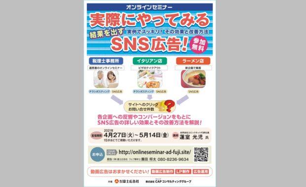 第2回オンラインセミナーを開催いたします。